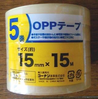 OPPテープ.jpg